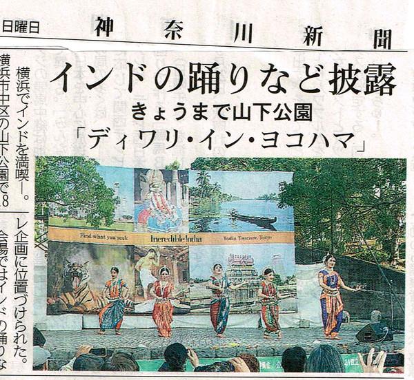 20141019kanagawanewspaper
